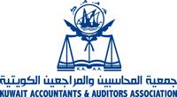 جمعيه المحاسبين و المراجعين الكويتية